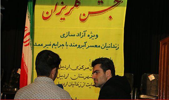 ۶۰ تن از زندانیان جرائم غیر عمد از زندانهای اردبیل آزادشد