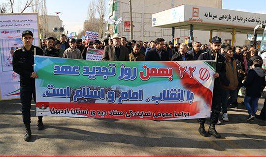 حضور کارکنان نمایندگی ستاددیه ی استان اردبیل در راهپیمایی ۲۲بهمن