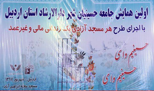 """اجرای طرح """" یک مسجد، آزادسازی یک زندانی"""" در تمامی مساجد اردبیل"""